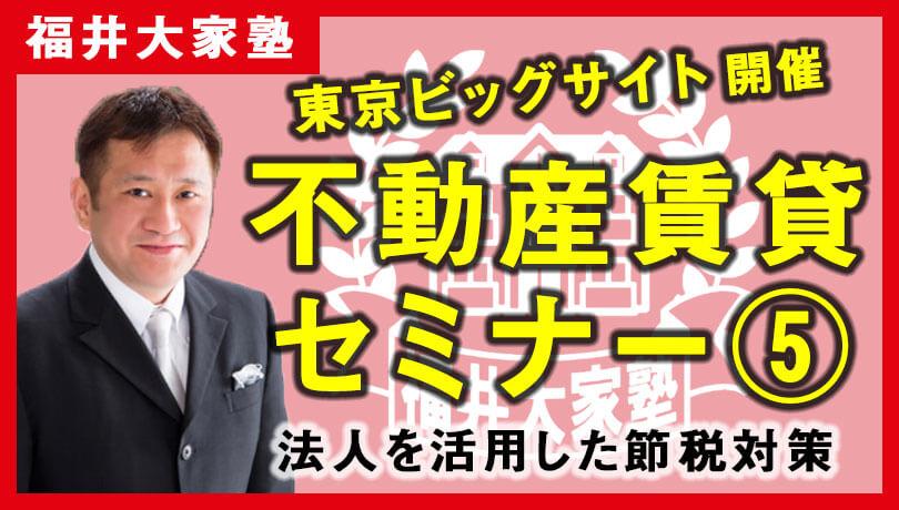 不動産賃貸セミナー in 東京続きです。法人を活用した節税対策