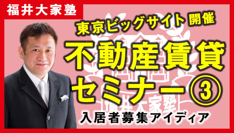 不動産賃貸セミナー in 東京③入居者募集アイディア