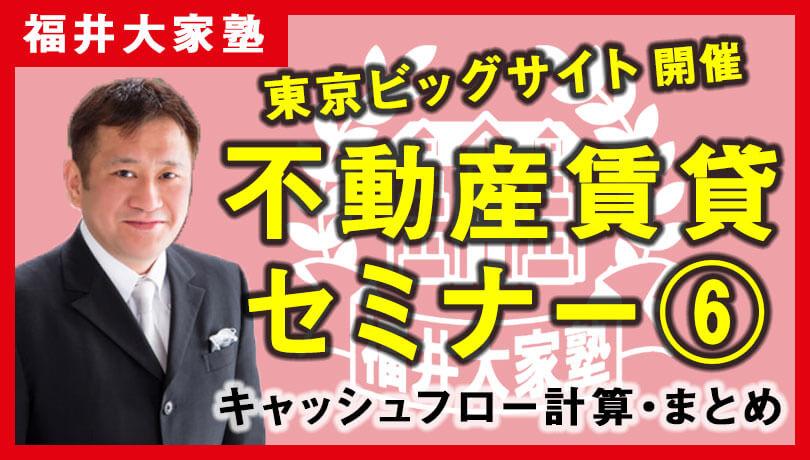 不動産賃貸セミナー in 東京⑥キャッシュフロー計算・まとめ