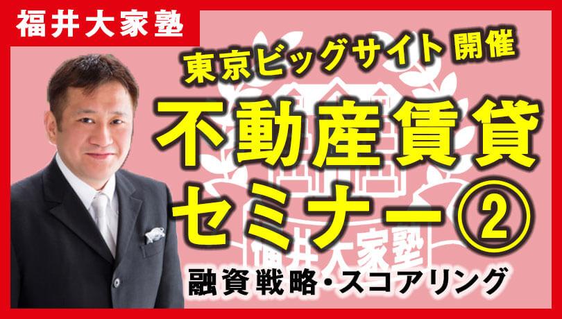 不動産賃貸セミナー in 東京②融資戦略・スコアリング