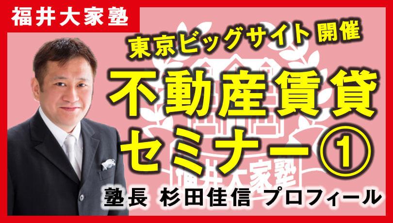 不動産賃貸セミナー in 東京①塾長 杉田佳信 プロフィール