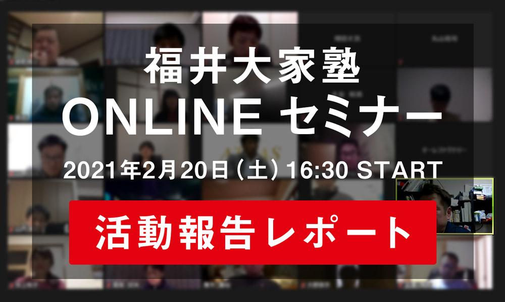 福井大家塾 2月セミナー報告