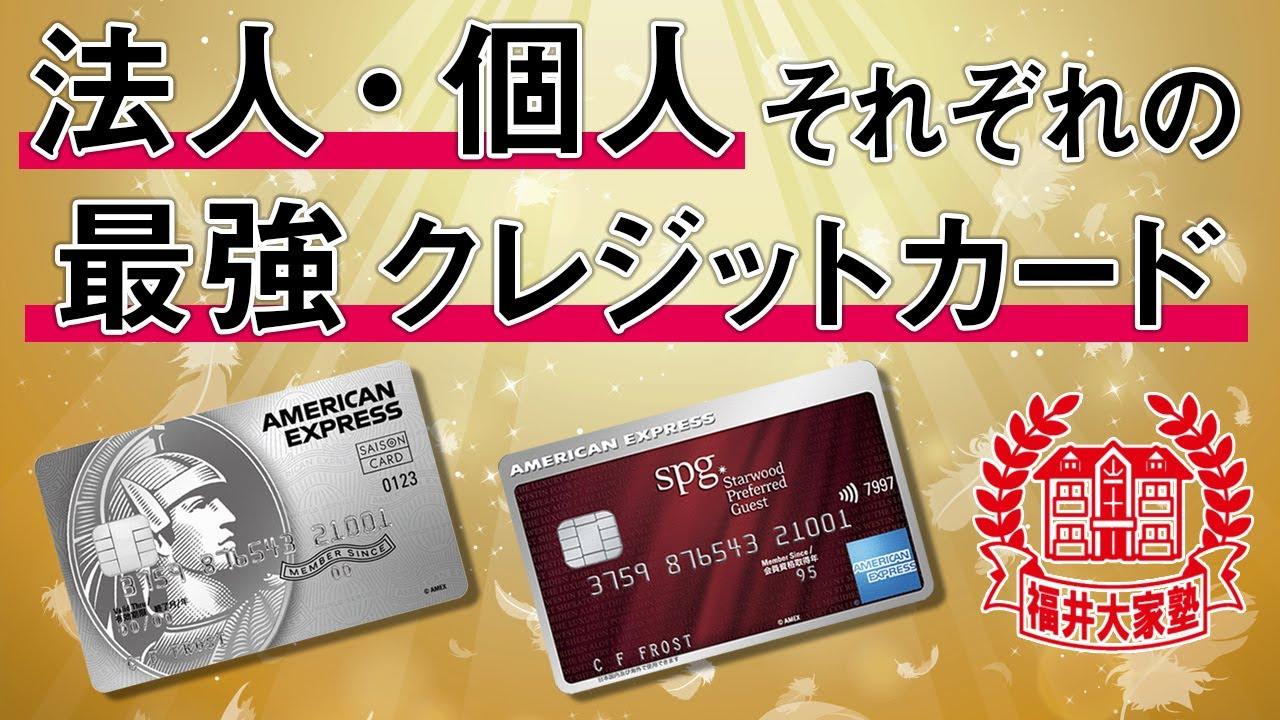 法人・個人それぞれの最強クレジットカード