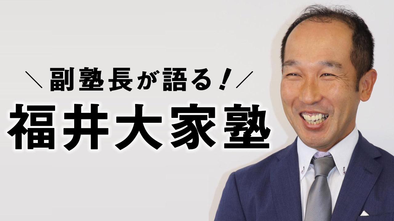 井上副理事長 福井大家塾プレゼン
