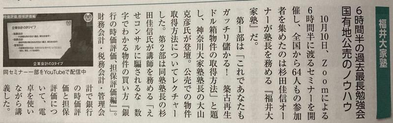 福井大家塾10月10日